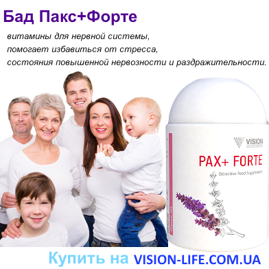 Pax forte vision 63