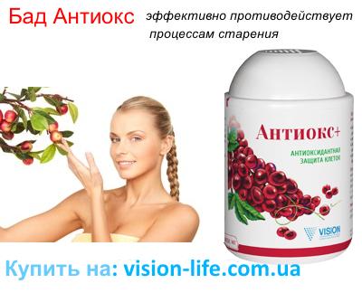 Антиокс бад визион