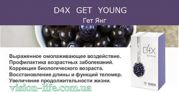 d4x young vision