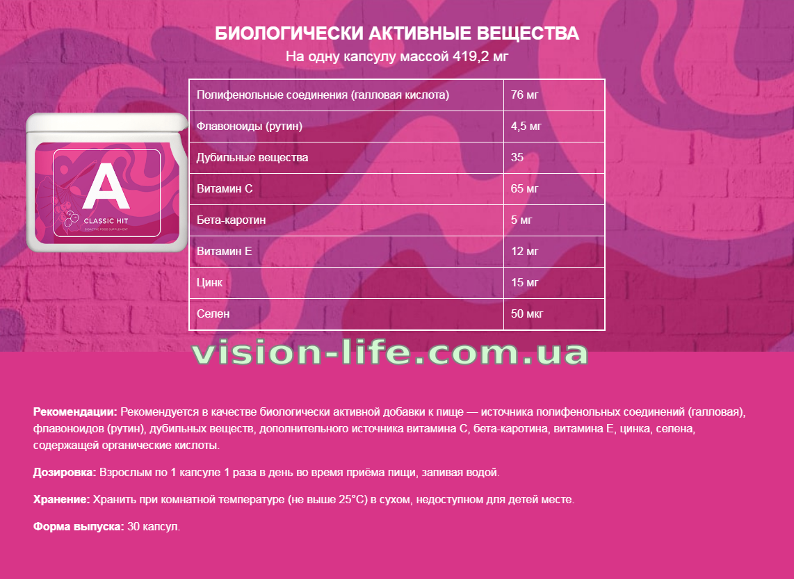 project v antiox vision life 5