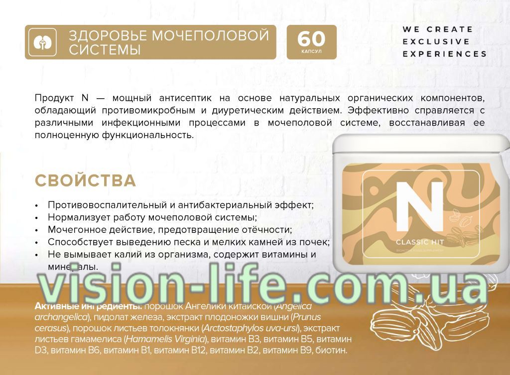 project v nutrimax vision life 3