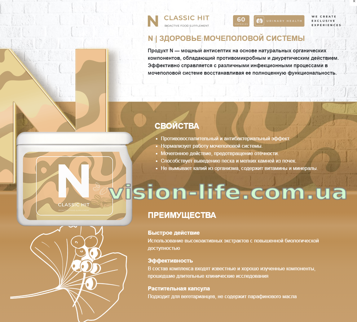 project v nutrimax vision life 4