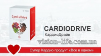 Cardio_Drive_Vision_8