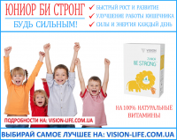 Junior_Be_strong_vision_1