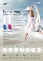 Roll_on_gel_Leg Refresh_vision_12