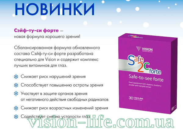 safe to see forte vision 2
