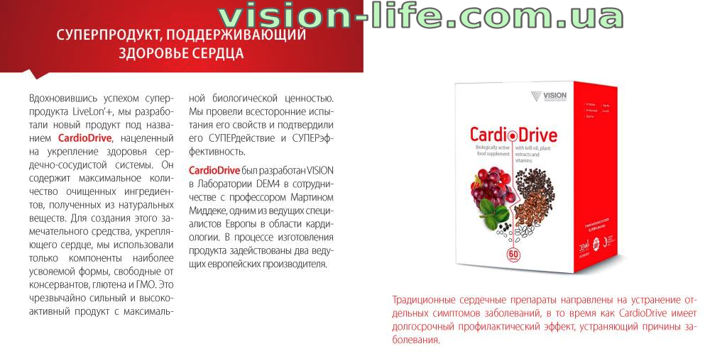 Cardio drive vision 19